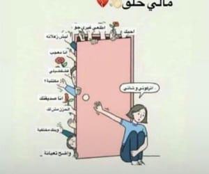 alone, وَجع, and وحيده image
