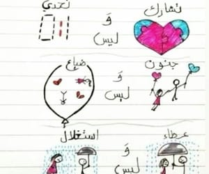 love, عربي, and الحب image