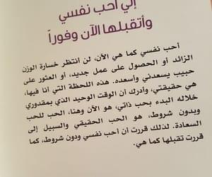 كلمات عربي, ثقة, and روايات image