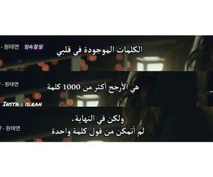 arabic words, النهاية, and كلمات image