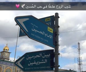محرّم, كربﻻء, and سنابات image