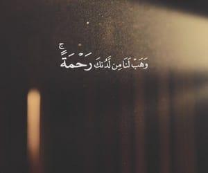 رحمه, دُعَاءْ, and استغفار image