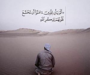 islamic, دُعَاءْ, and quran image