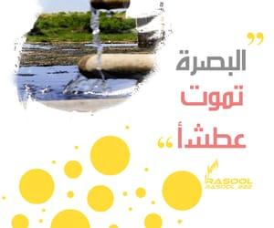 مظ, بصرة, and جيش image
