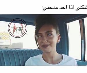 arab, تّحَشَيّشَ, and نٌكت image
