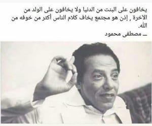 arab, dz, and maroc image