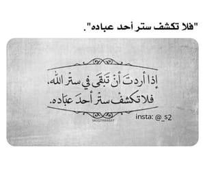 arabic, راقت لي, and الله image