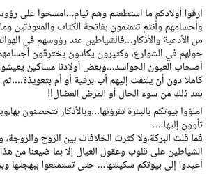 اقتباسً, اذكار, and ادعية image
