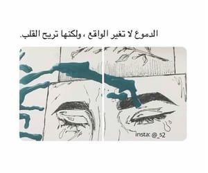 arabc, راقت لي, and حُبْ image