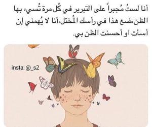 arabic, هل تعلم, and راقت لي image