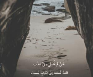 arabic, مذكرات, and حيدر image