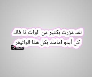 كلمات, تحشيش عراقي, and ﺍﻗﺘﺒﺎﺳﺎﺕ image