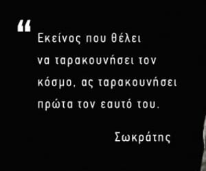 greek, quotes, and socrates image