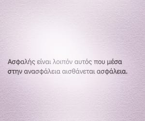 greek, life, and quotes image