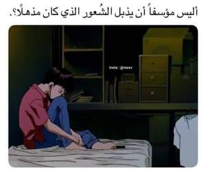 arab, arabic, and حزنً image