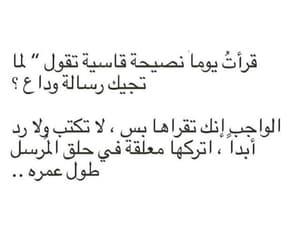 ﻋﺮﺑﻲ, راق لي, and نصيحة image