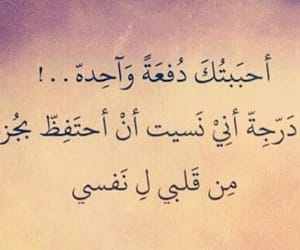 we heart it, انستا, and arab+arabic image