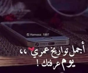 we heart it, حكم+الحياة, and اقرأ image