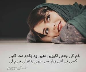 urdu, urdu poetry, and shayari image