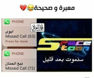 arab, اتصال, and الاب image