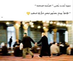 arabic, qoutes, and مع الله image