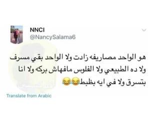 arabc, ﻋﺮﺑﻲ, and ﻋﺮﺏ image