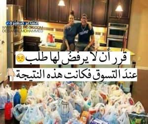 arabic, food, and صور حب image
