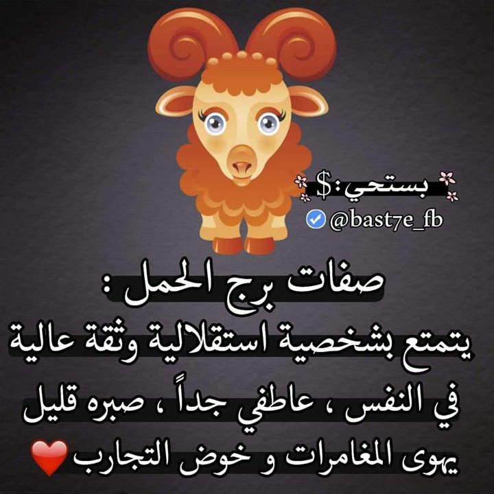 صفات برج الحمل Uploaded By On We Heart It