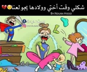 arabic, bebe, and fun image