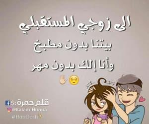 arabic, ضٌحَك, and fun image