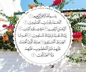 islamic, muslim, and بسم الله الرحمن الرحيم image