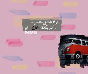 الفشل, يالله, and ارادة image