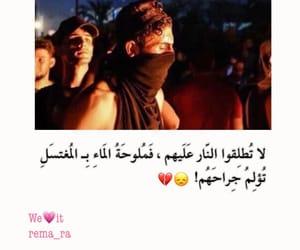 الله, دماء, and فقراء image