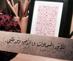 ﻋﺮﺑﻲ, إسﻻميات, and شاشة image