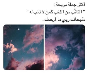 arab, arabic, and توبة image