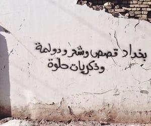 حُبْ, وَجع, and بغدادً image