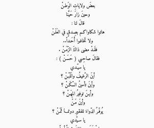 ﻭﻃﻦ, خيانة, and العراق  image