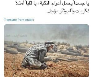 قدس, راقت لي, and فلسطين image