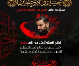 حسين, عزاء, and حزب الله image