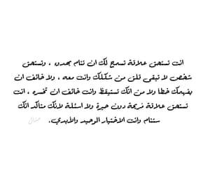 arabic, راقت لي, and كلمات image