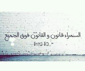 السمراء, جداريات, and كتابات image