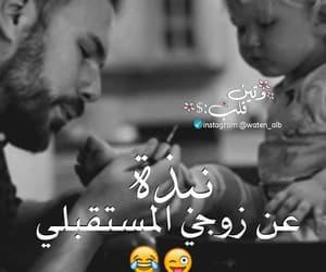 arabic, صور حب, and أبيض و أسود image