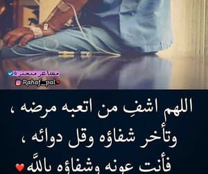 arabic, مريض, and ❤ image