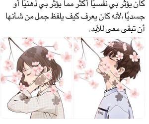 arab, كلمات, and أقتباس image