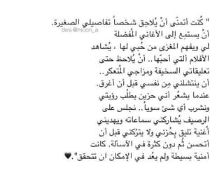 arabic, أمنية, and حُبْ image