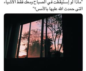 arab, الحمًدلله, and اذكار image