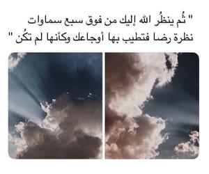 arabic, حمد, and ﺭﻣﺰﻳﺎﺕ image