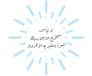 الله, حُبْ, and يأس image