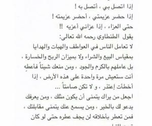 mots, quotes, and كلمات image