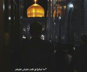 عاشور, كربﻻء, and امام رضا image
